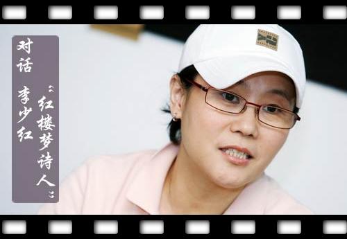 李少红,搜狐娱乐大人物,红楼梦诗人