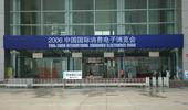 搜狐数码频道报道2006青岛SINOCES专题
