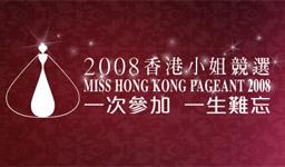 2008香港小姐竞选