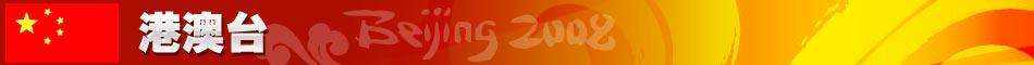 奥运举重,2008奥运会,奥运会,北京奥运会,北京,2008,中国军团,香港,澳门,中国台北