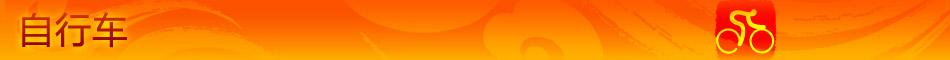 自行车,2008奥运会,奥运会,北京奥运会,北京,2008,中国军团,妮科尔库克,桑切斯,马丽芸,郭爽,罗梅罗,黄金宝,福斯,克里斯·霍伊,孟浪,张亮,冯永,任成远