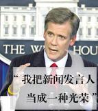 美国白宫新闻发言人