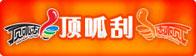 顶呱刮,奥运彩票,2008北京奥运彩票,搜狐彩票中心