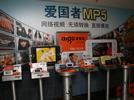 """改革开放30年 爱国者 搜狐2008 """"中国制造全国行"""""""