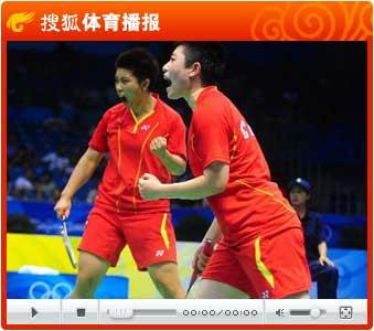 视频:于洋杜婧2-0战胜韩国选手勇夺女双金牌