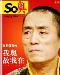 张艺谋,奥运,北京奥运,08奥运,2008