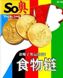 北京奥运会,奥运