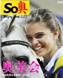 马术,奥运,北京奥运