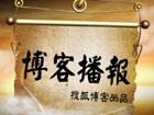 搜狐博客播报
