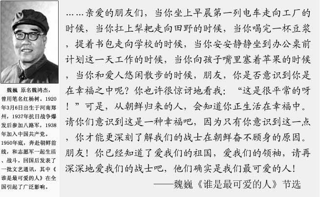 《谁是最可爱的人》影响数代中国人