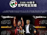 2008-09赛季意甲前瞻