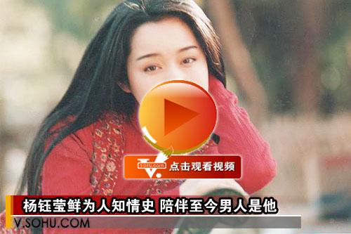 视频:杨钰莹鲜为人知情史 陪伴至今的男人是他