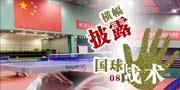 女乒世界杯 张怡宁 郭跃 李晓霞