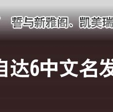 第Ⅱ代马自达6中文名发布