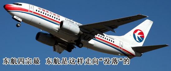 东方航空公司四宗最