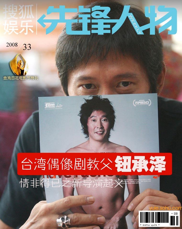 纽承泽,先锋人物,台湾导演,偶像剧,情非得已生存之道
