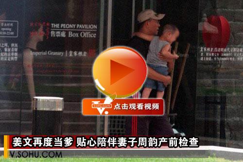 视频:姜文再度当爹 贴心陪伴妻子周韵产前检查