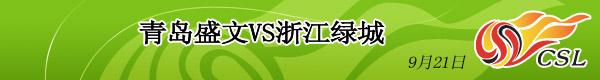 青岛VS浙江
