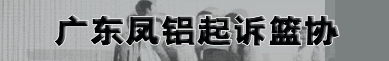 广东凤铝起诉篮协
