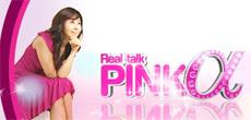 Movie-Pink Alpha