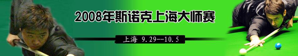 上海大师赛,斯诺克上海大师赛,丁俊晖,傅家俊,奥沙利文