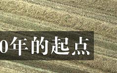 三中全会,三农,土地政策,土地