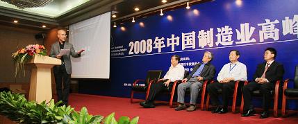 商务周刊--2008中国新型工业化与制造业信息化高峰论坛,搜狐财经