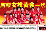 中国女排主教练,中国女排主帅,中国女排,女排选帅,陈忠和,蔡斌,关注中国女排主教练,中国女排新一届主教练
