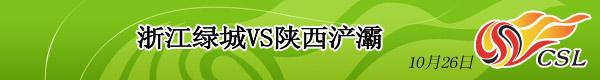 2008中超第24轮,中超视频,中超积分榜,中超射手榜