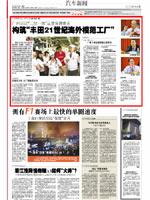 《杭州日报》
