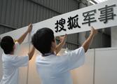 搜狐博客直击航展