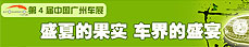2006广州车展