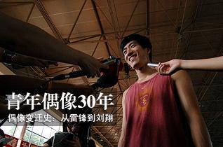 从雷锋到刘翔:中国青年偶像30年