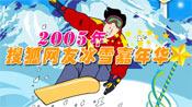2005冰雪嘉年华第一站