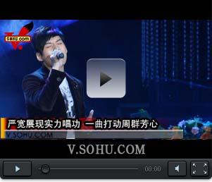 视频:严宽展现实力唱功 一曲打动周群芳心