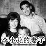 真正的李小龙和妻子琳达的生活老照片