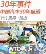 中国汽车30年事件