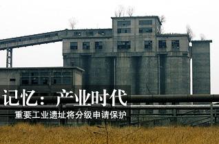 工业遗产:一个时代的产业记忆