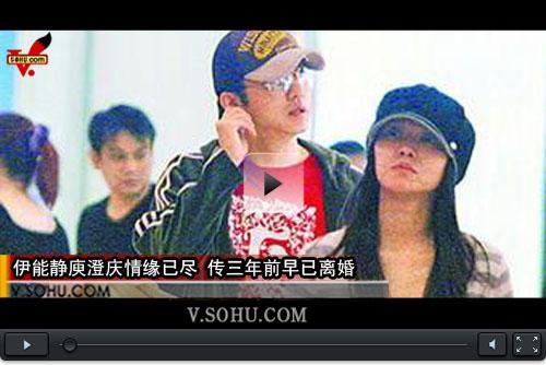 视频:伊能静庾澄庆情缘已尽 传三年前早已离婚