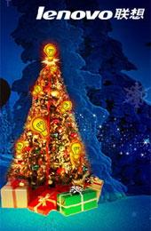 联想新想乐主义圣诞狂欢