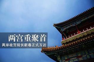 两岸故宫院长新春正式互访