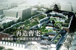 南京再造《红楼梦》江宁织造府耗资超七亿