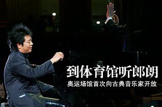 奥运场馆首次向古典音乐家开放