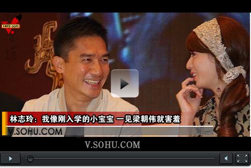 《赤壁(下)》香港首映 林志玲半蹲屈就梁朝伟图片