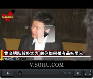 视频:黄晓明陆毅佟大为 教你如何做有品味男人