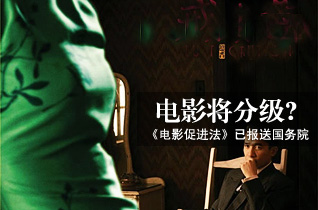 中国电影将分级?