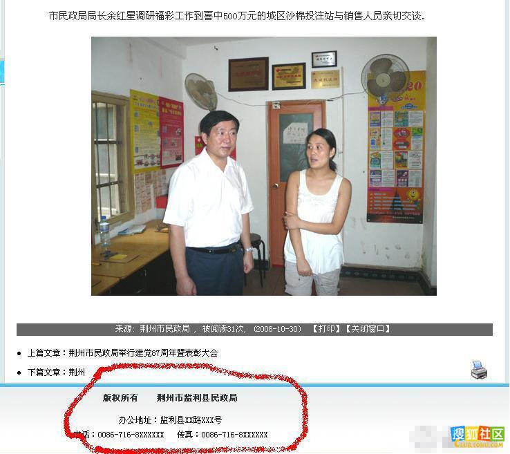 """湖北""""最神秘民政局""""网站上地址电话均有""""x"""""""