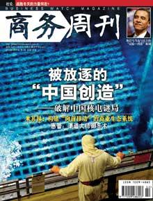 《商务周刊》杂志