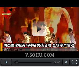 视频:周杰伦宋祖英与神秘男孩合唱 全场掌声雷动