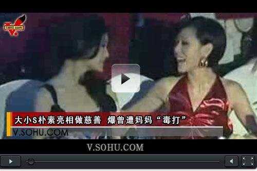 """视频:大小S朴素亮相做慈善 爆曾遭妈妈""""毒打"""""""